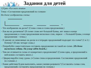 Задания для детей 1)Урок «Русского языка» Тема: «Составление предложений по с