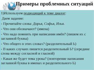 Примеры проблемных ситуаций 1)Используем подводящий к теме диалог: Даем задан