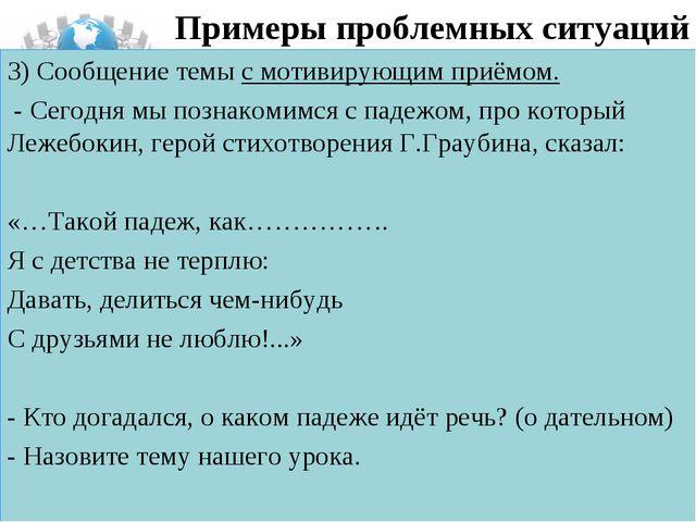 Примеры проблемных ситуаций 3) Сообщение темы с мотивирующим приёмом. - Сегод...
