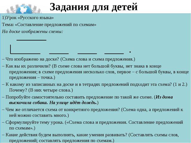 Задания для детей 1)Урок «Русского языка» Тема: «Составление предложений по с...