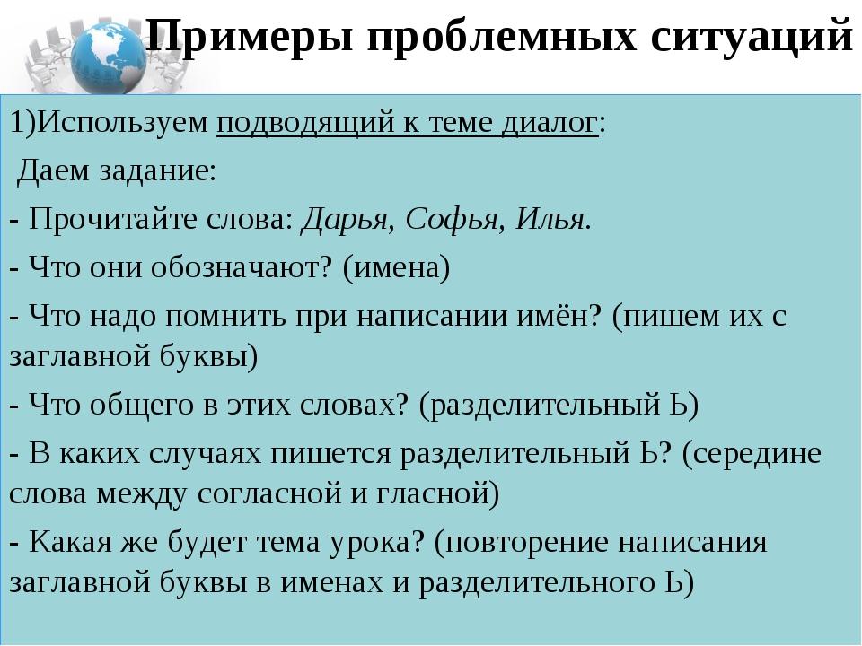 Примеры проблемных ситуаций 1)Используем подводящий к теме диалог: Даем задан...