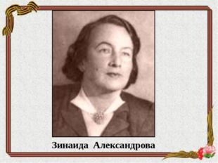 Зинаида Александрова