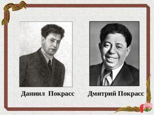 Даниил Покрасс Дмитрий Покрасс