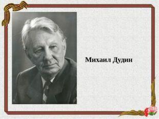 Михаил Дудин