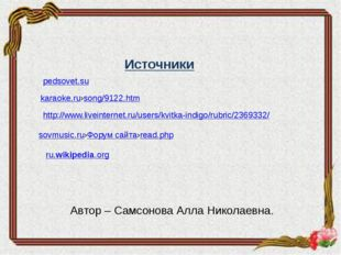 Автор – Самсонова Алла Николаевна. ru.wikipedia.org sovmusic.ru›Форум сайта›r