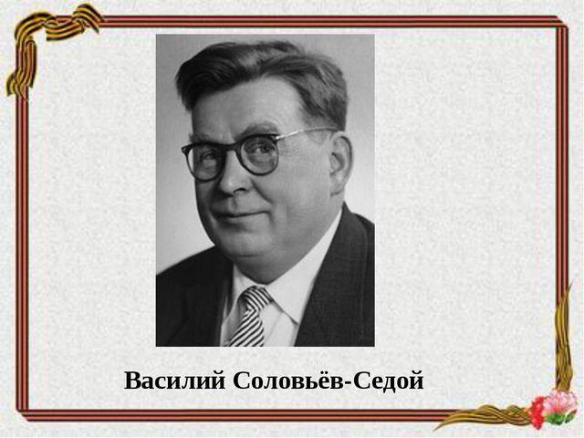 Василий Соловьёв-Седой