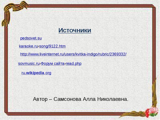 Автор – Самсонова Алла Николаевна. ru.wikipedia.org sovmusic.ru›Форум сайта›r...