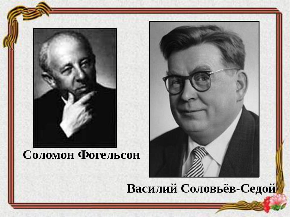 Соломон Фогельсон Василий Соловьёв-Седой