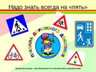 Надо знать всегда на «пять» Дисциплина на улице – залог безопасности. И в это
