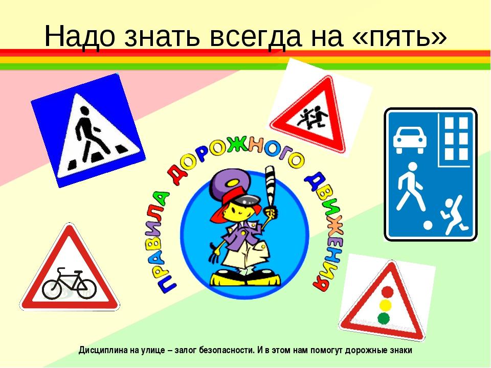 Надо знать всегда на «пять» Дисциплина на улице – залог безопасности. И в это...