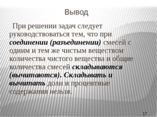 Вывод При решении задач следует руководствоваться тем, что при соединении (р