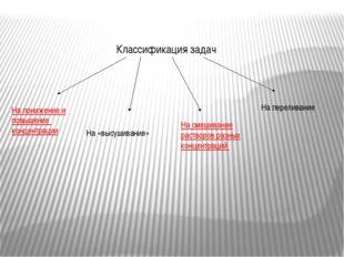 Классификация задач На понижение и повышение концентрации На «высушивание» Н
