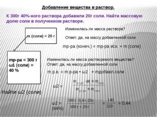Добавление вещества в раствор. К 300г 40%-ного раствора добавили 20г соли. На