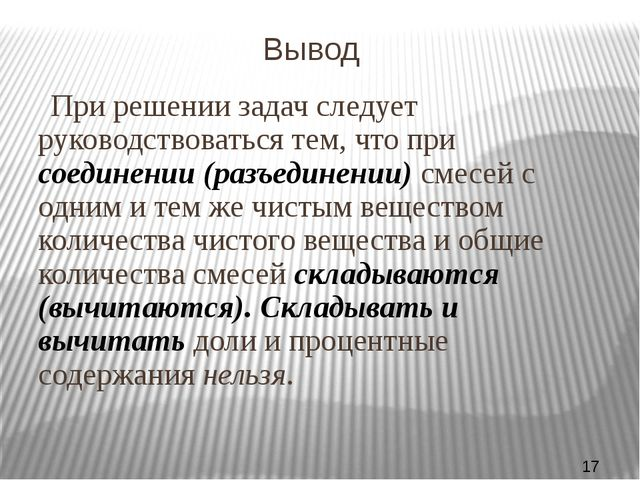 Вывод При решении задач следует руководствоваться тем, что при соединении (р...