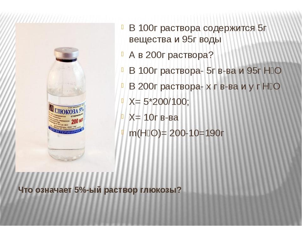 Приготовить раствор глюкозы 10