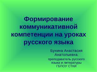 Формирование коммуникативной компетенции на уроках русского языка Бунина Анас