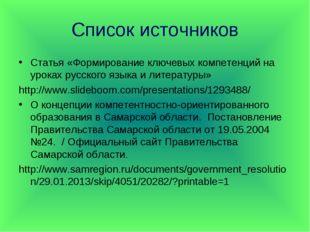 Список источников Статья «Формирование ключевых компетенций на уроках русског