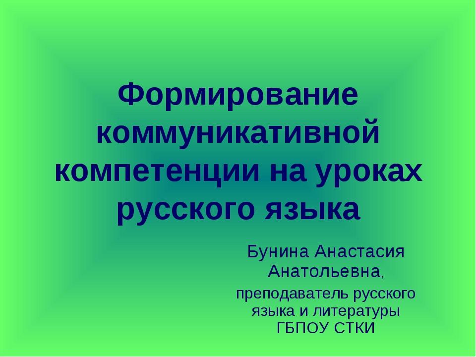 Формирование коммуникативной компетенции на уроках русского языка Бунина Анас...