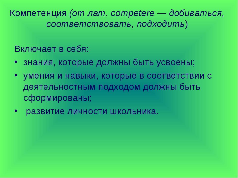 Компетенция (от лат. competere — добиваться, соответствовать, подходить) Вклю...