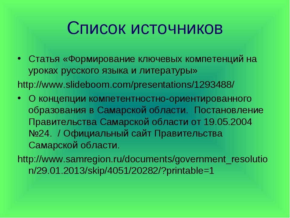 Список источников Статья «Формирование ключевых компетенций на уроках русског...