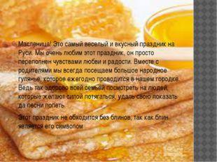 Масленница и блины: Масленица! Это самый веселый и вкусный праздник на Руси.