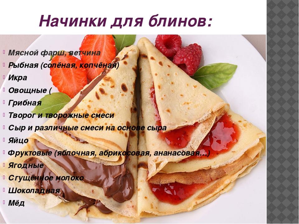 Начинки для блинов рецепты
