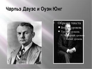 Чарльз Дауэс и Оуэн Юнг