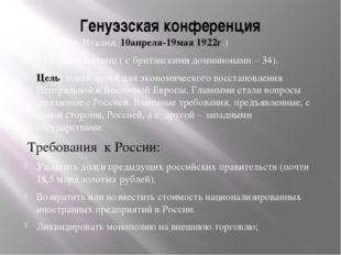 ( г. Генуя, Италия, 10апреля-19мая 1922г.) 29 стран-участниц ( с британскими