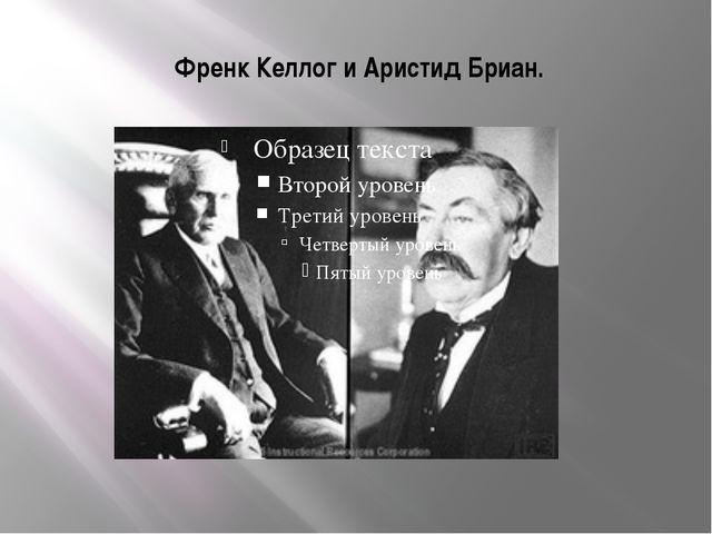 Френк Келлог и Аристид Бриан.