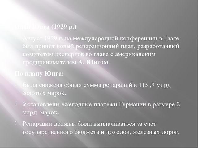 План Юнга (1929 p.) Август 1929 г. на международной конференции в Гааге был п...