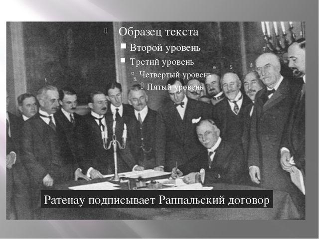 Ратенау подписывает Раппальский договор