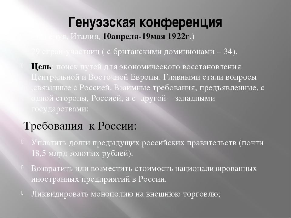 ( г. Генуя, Италия, 10апреля-19мая 1922г.) 29 стран-участниц ( с британскими...