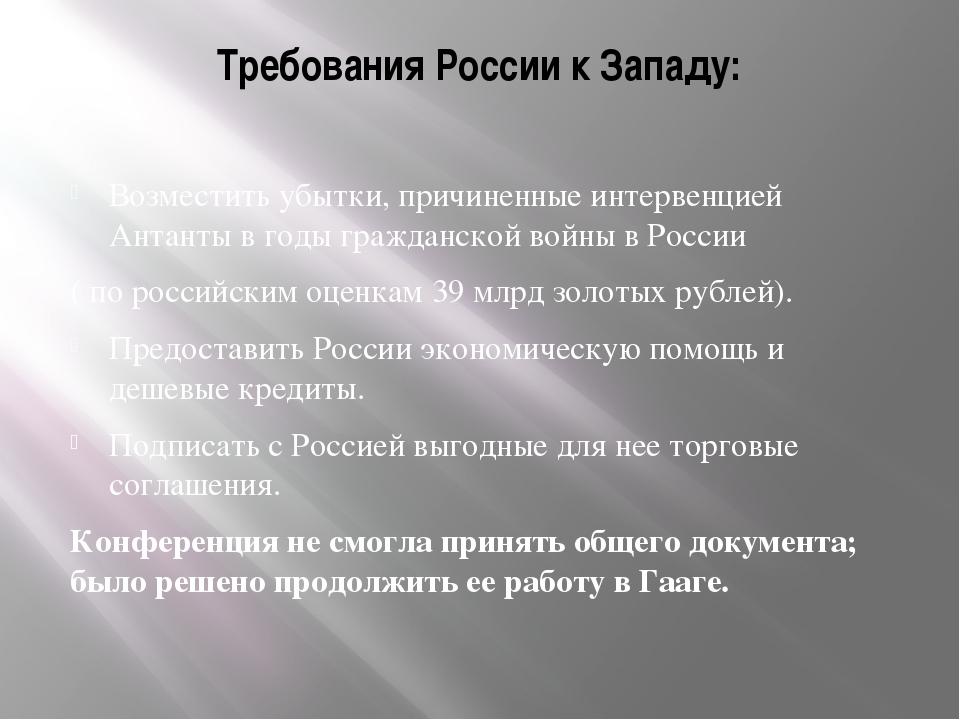 Требования России к Западу: Возместить убытки, причиненные интервенцией Антан...