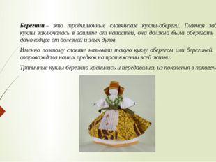 Берегини– это традиционные славянские куклы-обереги. Главная задача куклы за