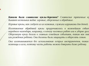 Какими были славянские куклы-берегини? Славянские тряпичные куклы бывают неск