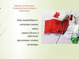 """Пример изготовления Славянской куклы-оберега """"Кормилица"""" Нам понадобятся: -ло"""