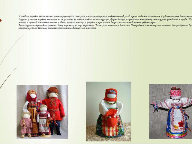 У каждого народа с незапамятных времен существуют свои куклы, в которых отраз...