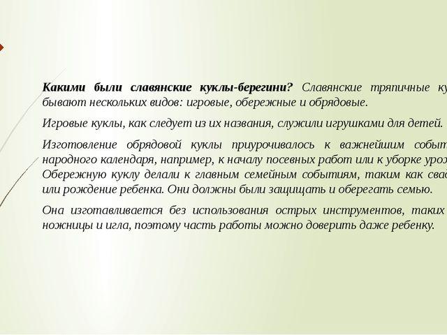 Какими были славянские куклы-берегини? Славянские тряпичные куклы бывают неск...