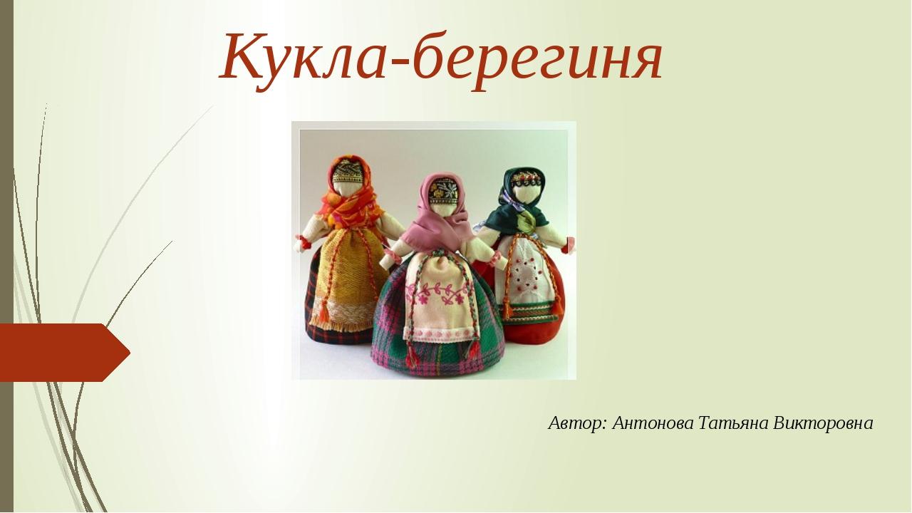 Кукла-берегиня Автор: Антонова Татьяна Викторовна