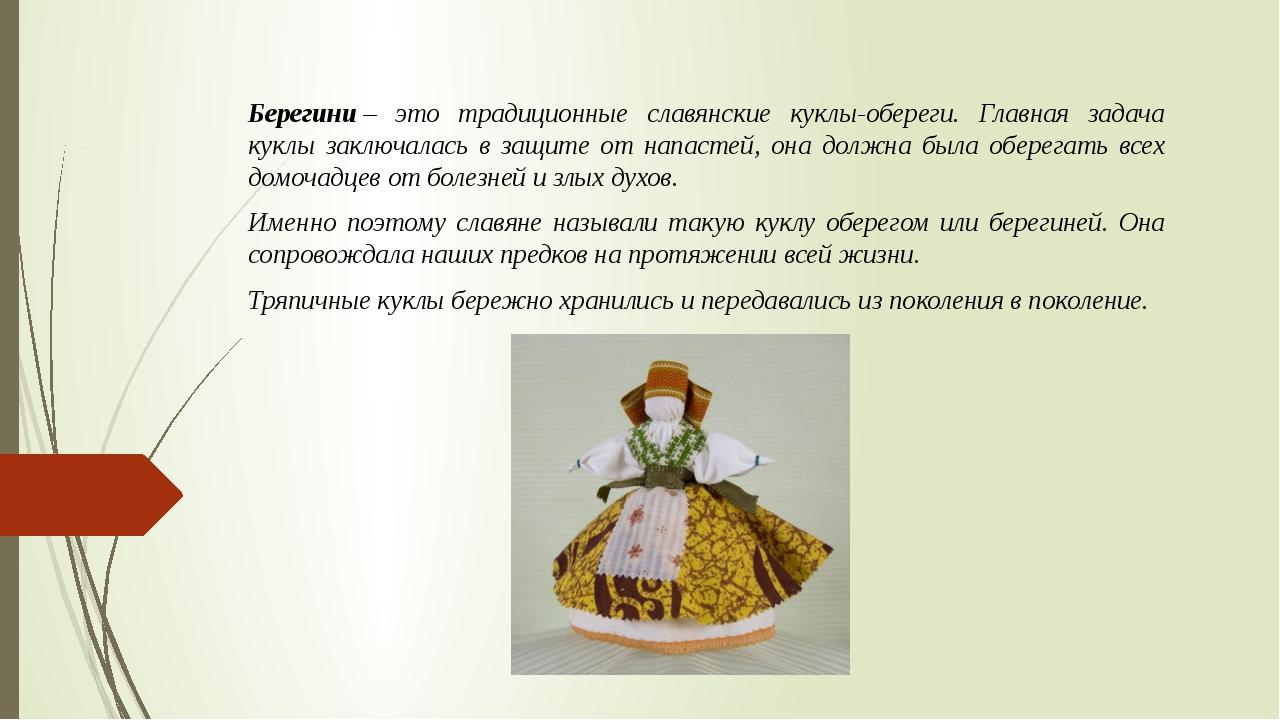 Берегини– это традиционные славянские куклы-обереги. Главная задача куклы за...