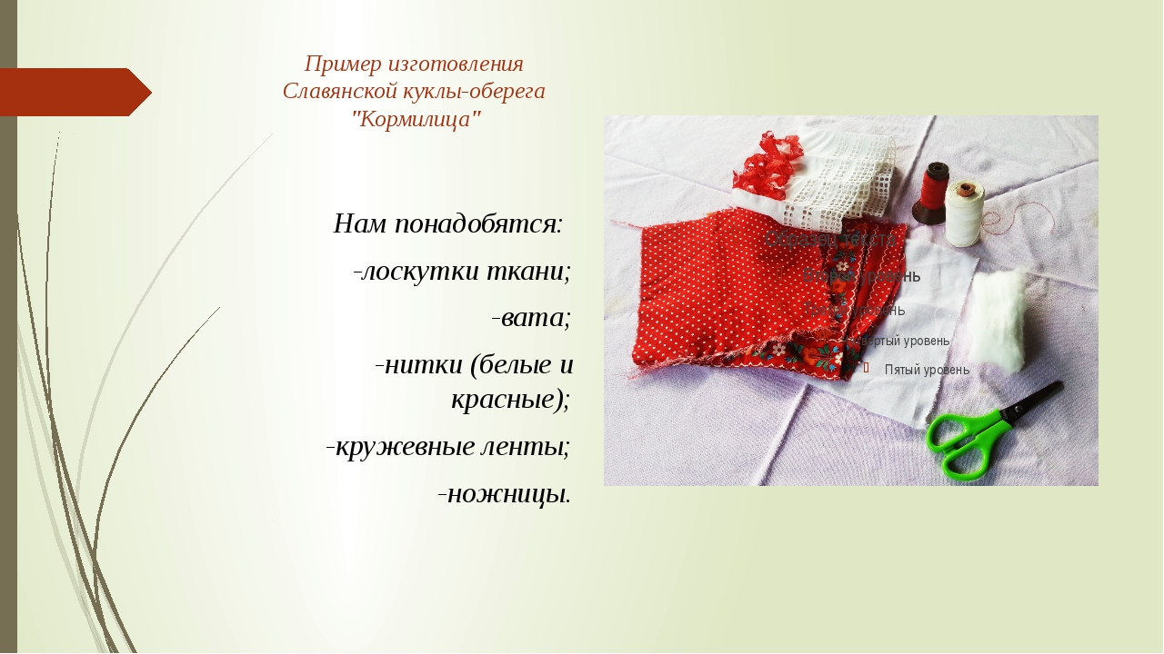 """Пример изготовления Славянской куклы-оберега """"Кормилица"""" Нам понадобятся: -ло..."""