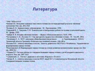 Литература http://aida.ucoz.ru БыковаТ.П. Овладение навыком смыслового чтени