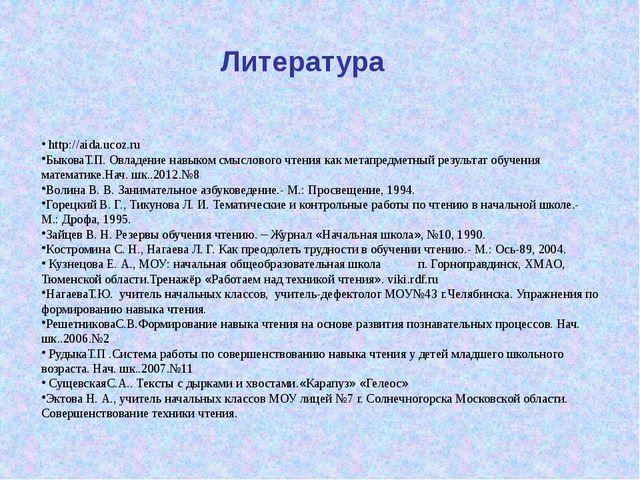 Литература http://aida.ucoz.ru БыковаТ.П. Овладение навыком смыслового чтени...