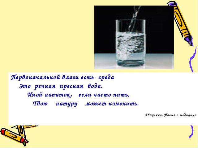 Первоначальной влаги есть- среда  Это речная пресная вода. Иной напиток, есл...