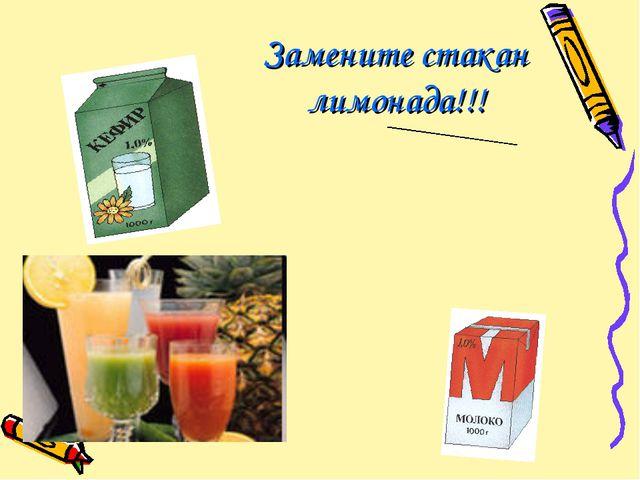 Замените стакан лимонада!!!
