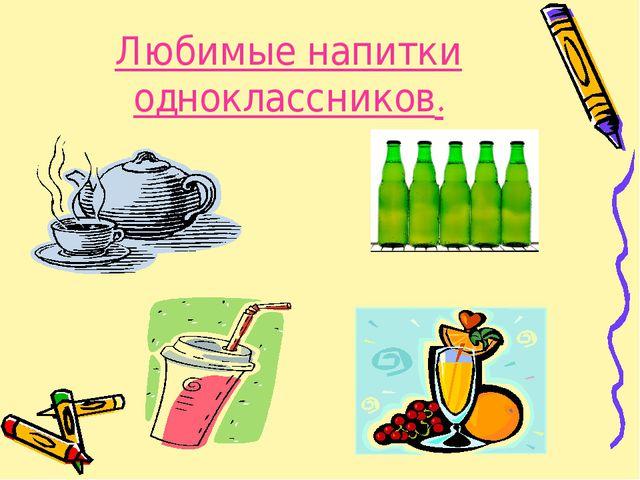 Любимые напитки одноклассников.