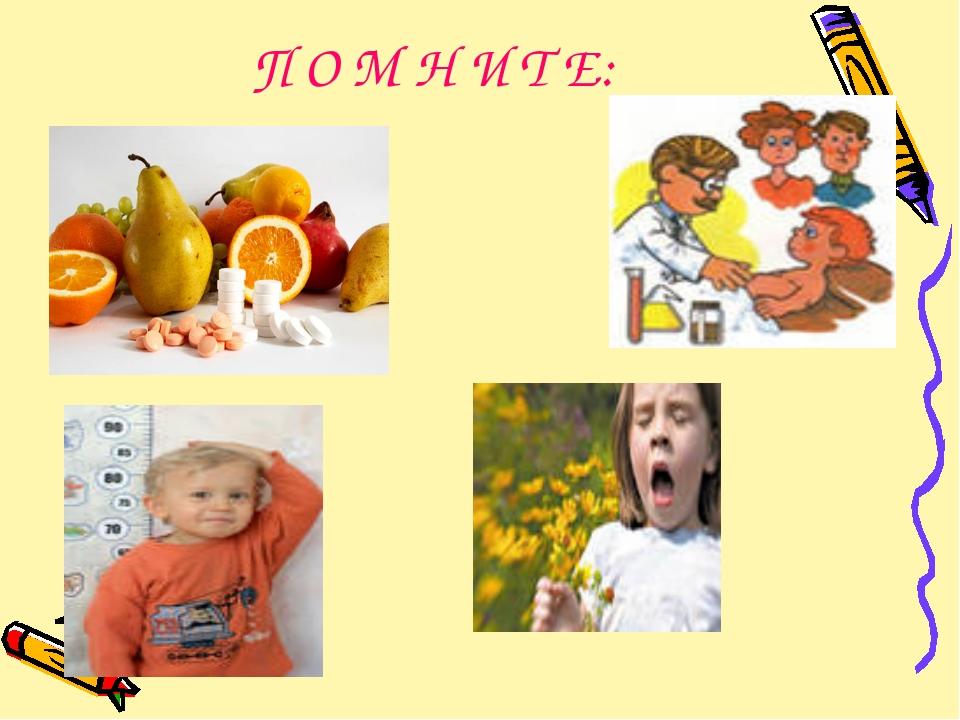 П О М Н И Т Е: