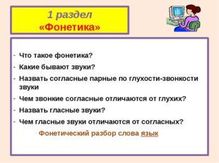 1 раздел «Фонетика» Что такое фонетика? Какие бывают звуки? Назвать согласные