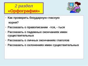 2 раздел «Орфография» Как проверить безударную гласную корня? Рассказать о пр