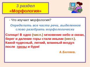 3 раздел «Морфология» - Что изучает морфология? Определить все части речи, вы